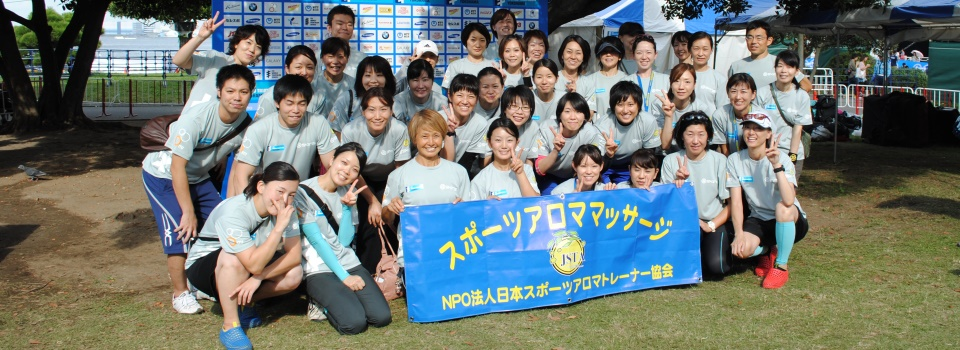 JAPAN SPORTS AROMA TRAINER ASSOCIATION