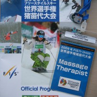 2009 FIS世界選手権猪苗代大会