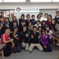 関東地区セミナー